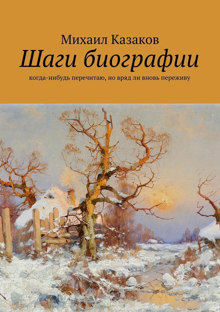 Михаил Петрович Казаков Шаги биографии цена 2017
