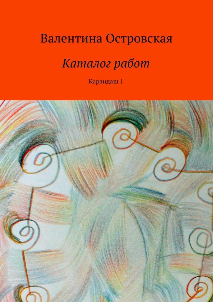 Валентина Островская Каталог работ. Карандаш1 каталог вом мтз 80