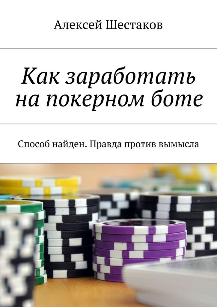 Алексей Шестаков Как заработать напокерномботе алексей шестаков за20минут дорассвета