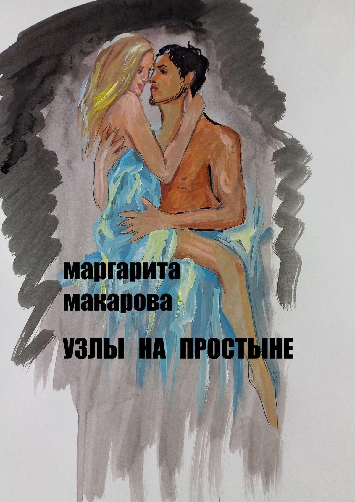 Маргарита Ивановна Макарова Узлы напростыне. Детектив