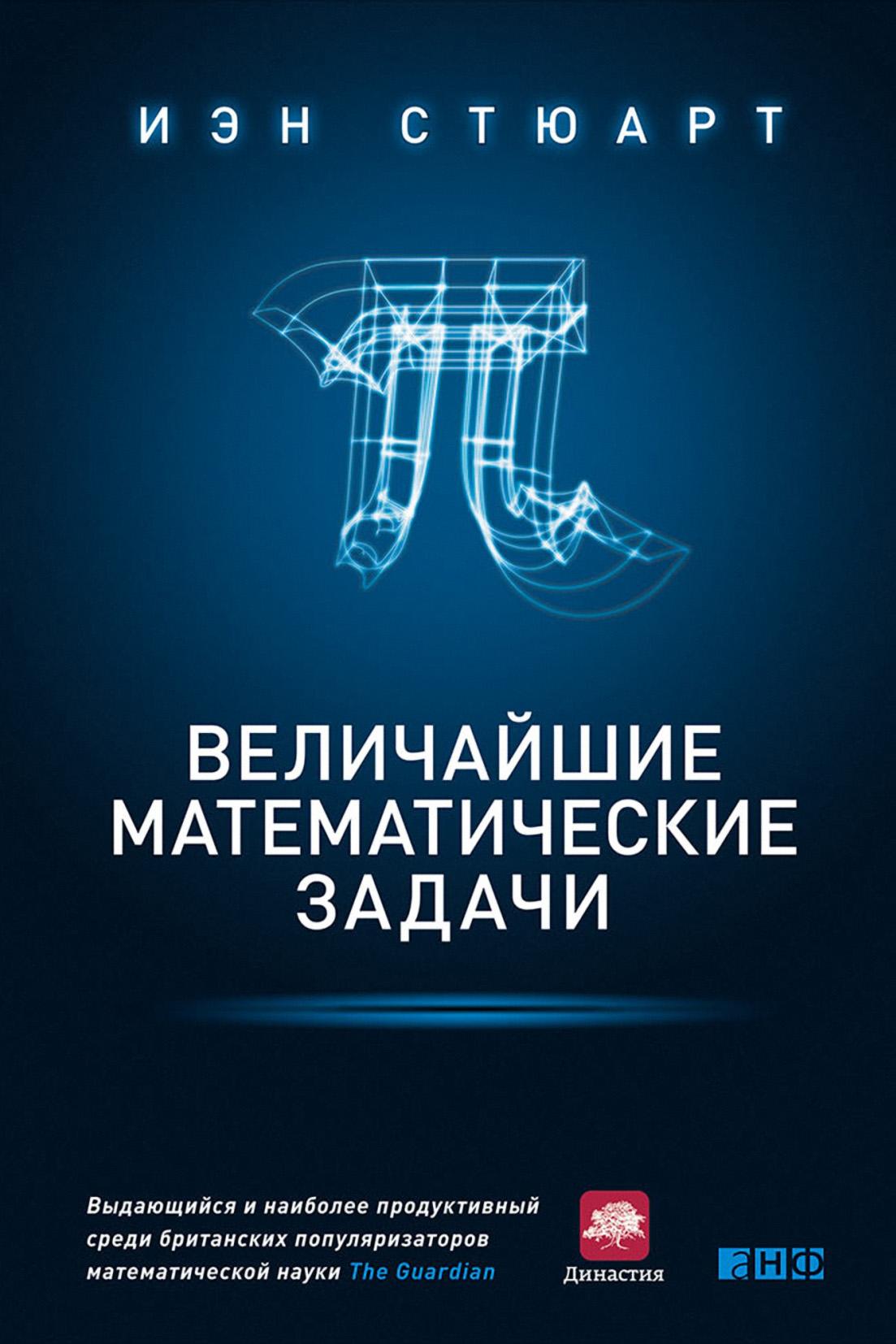 Иэн Стюарт Величайшие математические задачи