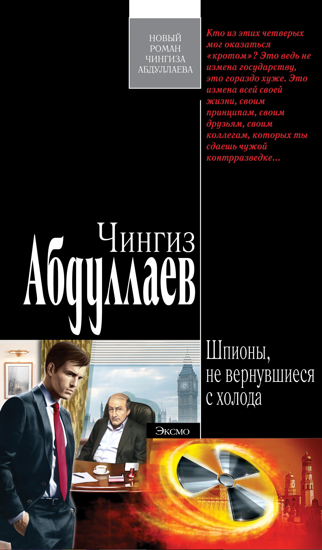 Чингиз Абдуллаев Шпионы, не вернувшиеся с холода газета твоя лучшая подруга специальный выпуск ноябрь 2015 г прически с резинкой пружинкой