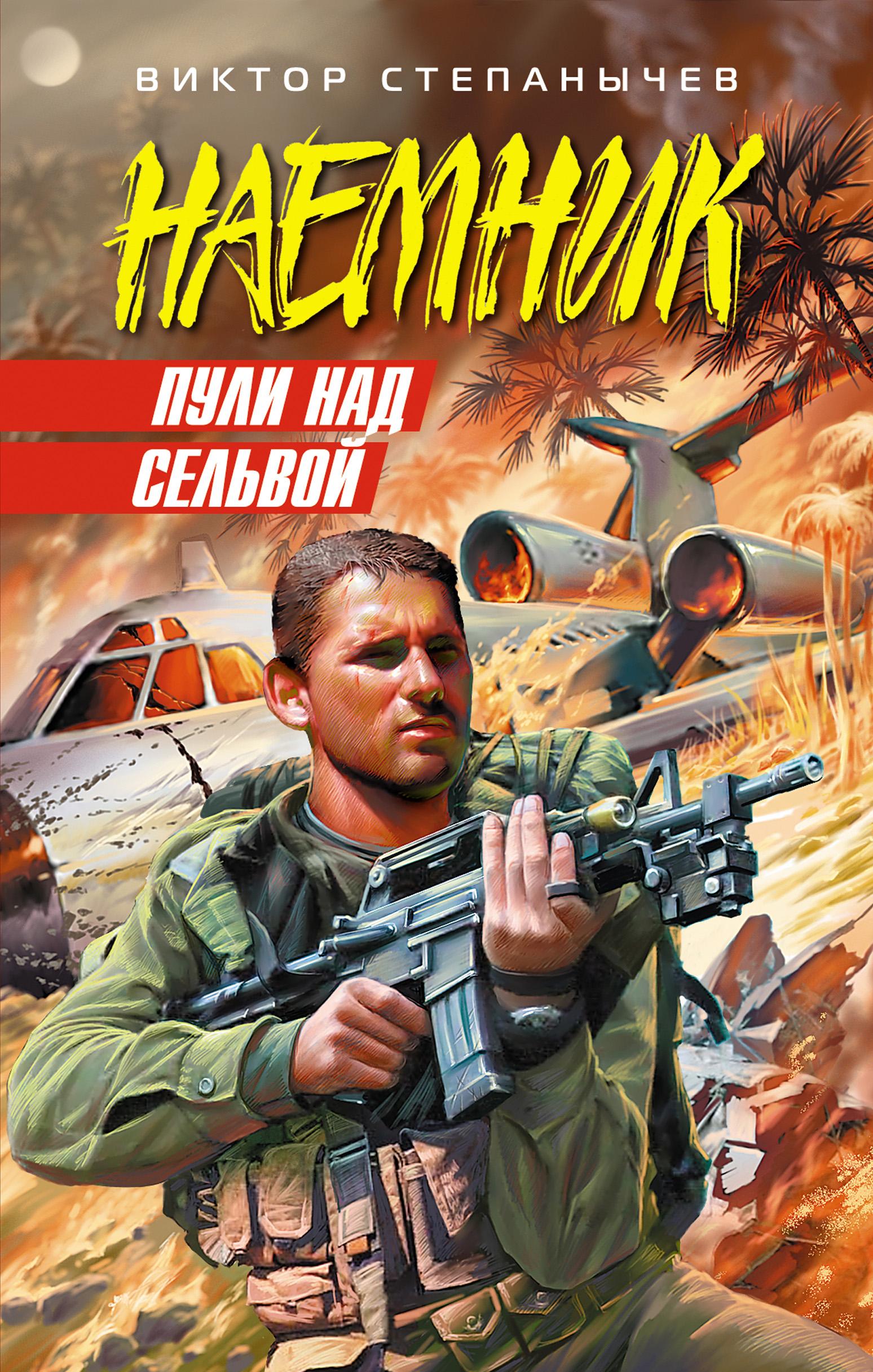 Виктор Степанычев Пули над сельвой телефонные террористы