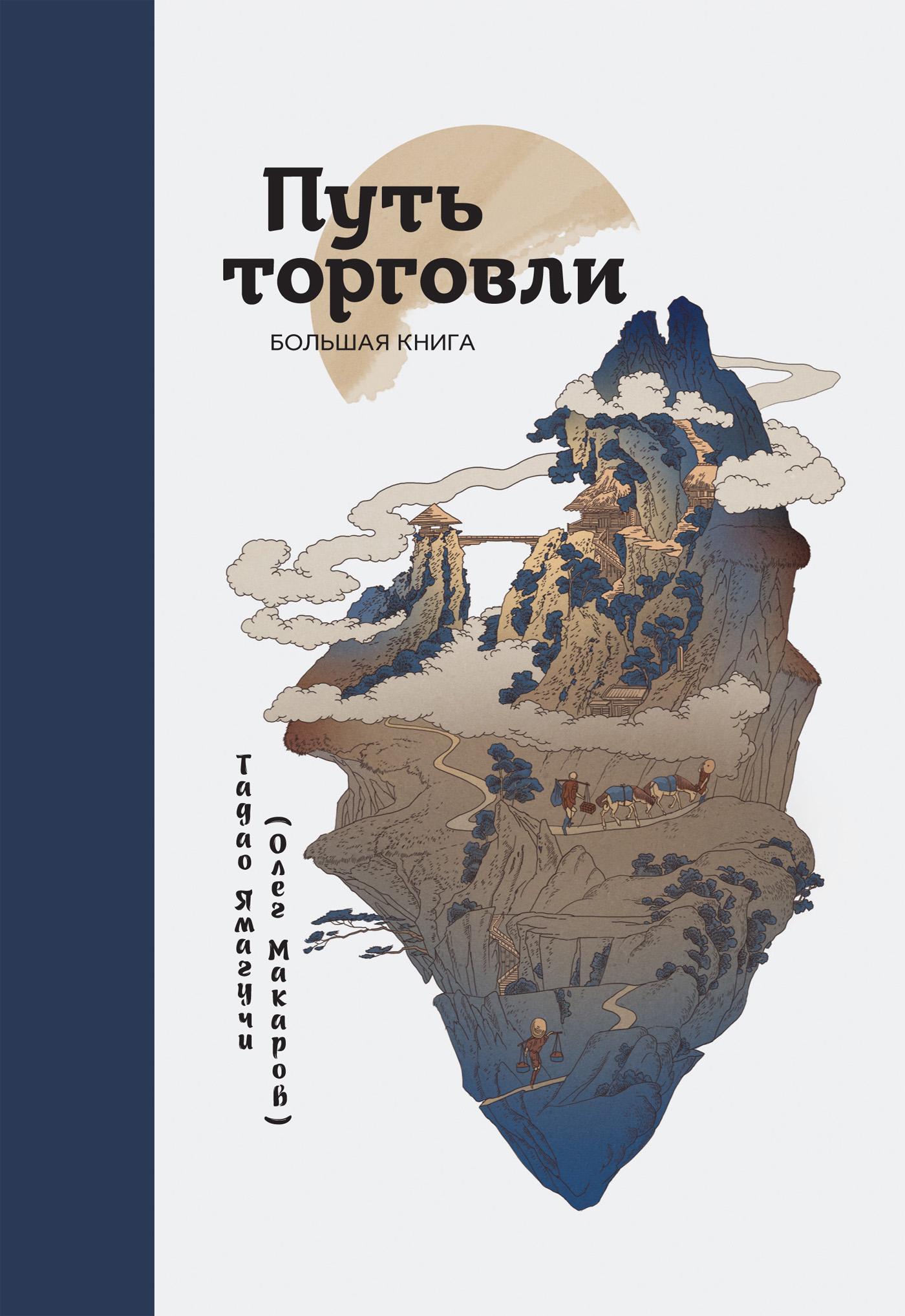 Тадао Ямагучи Путь торговли. Большая книга