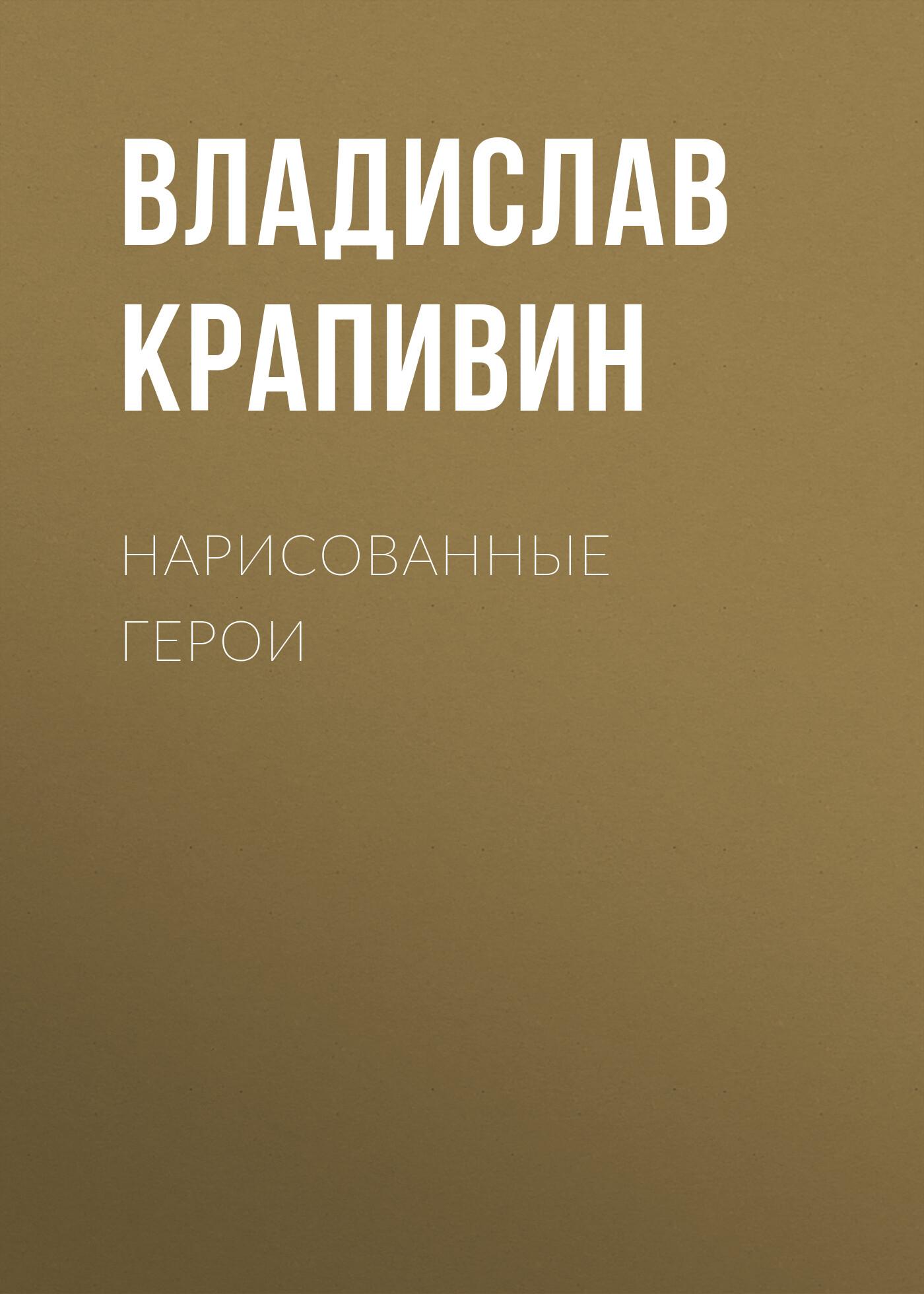 Владислав Крапивин Нарисованные герои владислав крапивин мальчик девочку искал