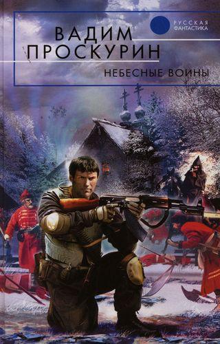 Вадим Проскурин Небесные воины