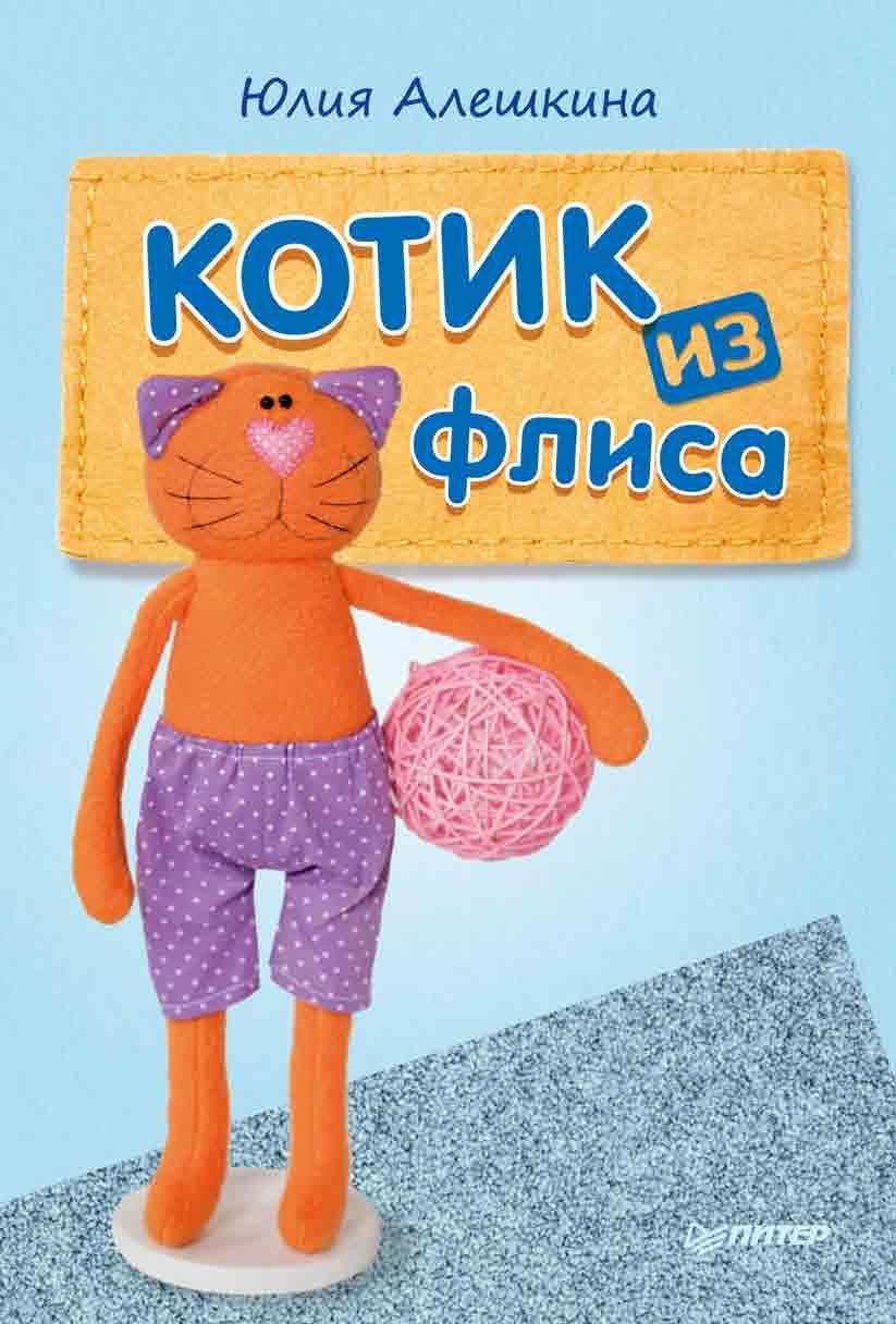 Юлия Алешкина Котик из флиса