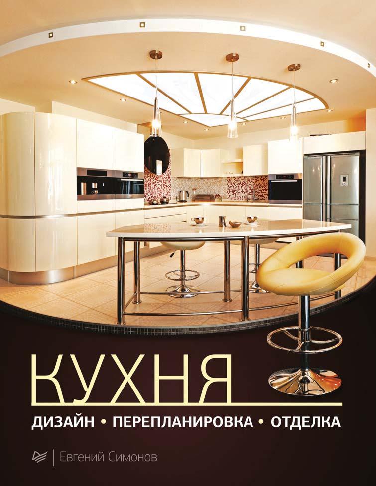 Е. В. Симонов Кухня: дизайн, перепланировка, отделка