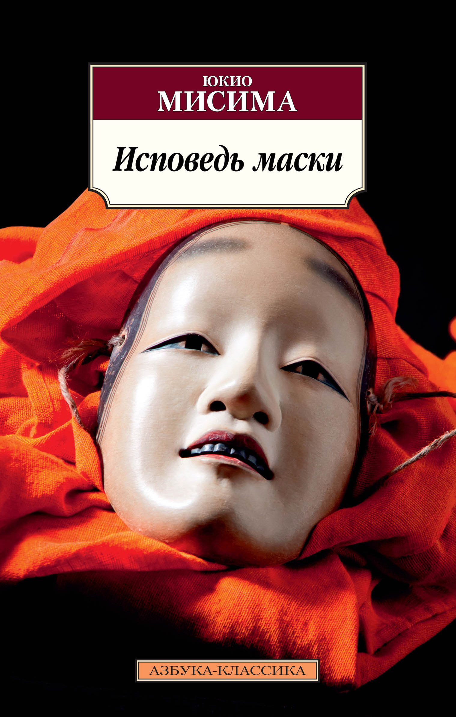 Юкио Мисима Исповедь маски