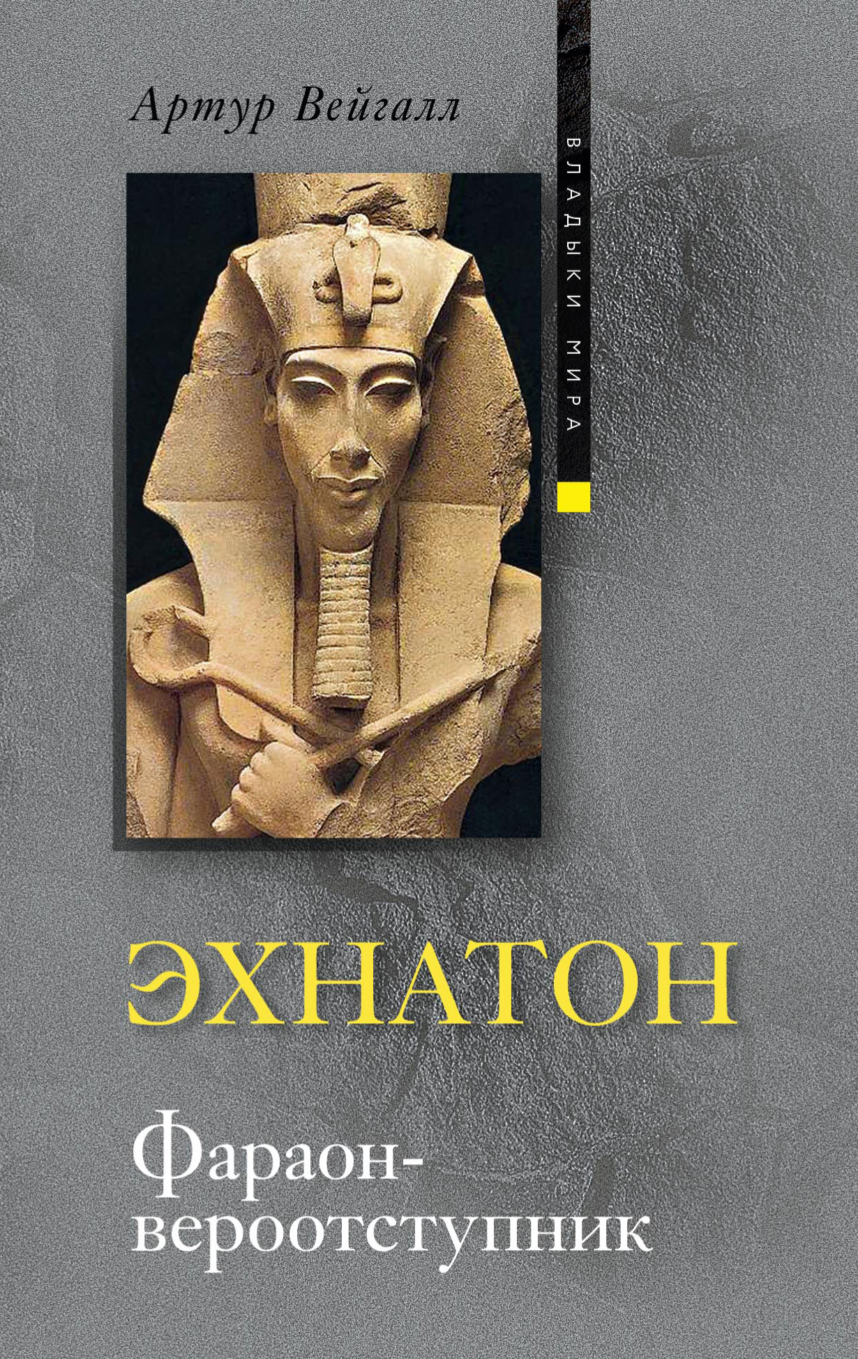 Артур Вейгалл Эхнатон. Фараон-вероотступник артур айдинян культ который мы создали отрывки веков