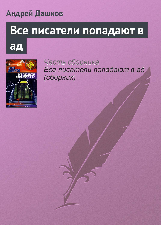 Андрей Дашков Все писатели попадают в ад андрей дашков кукла