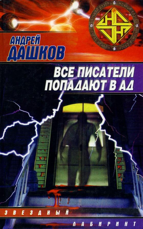 Андрей Дашков Радио ада андрей дашков кукла