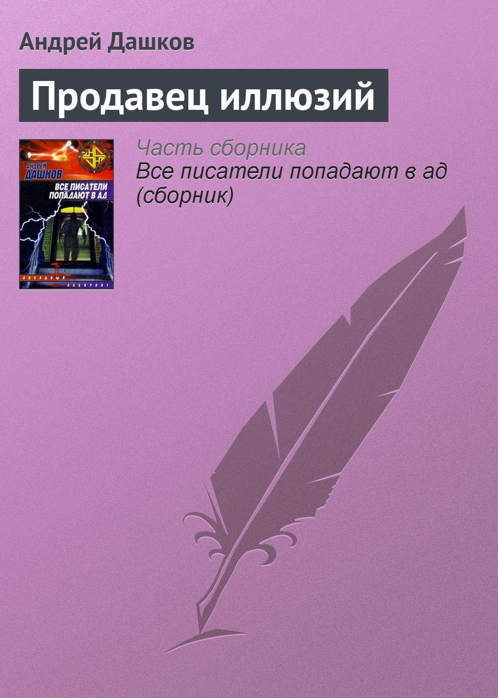 Андрей Дашков Продавец иллюзий андрей дашков кукла