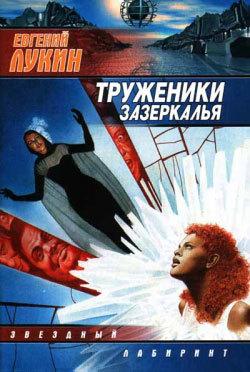 Евгений Лукин Чёрный сон цена и фото