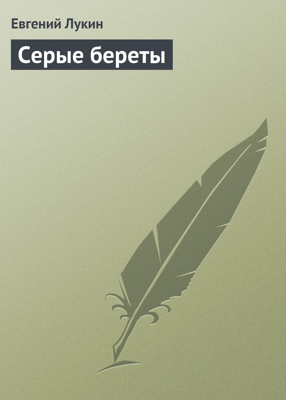 Евгений Лукин Серые береты цена и фото