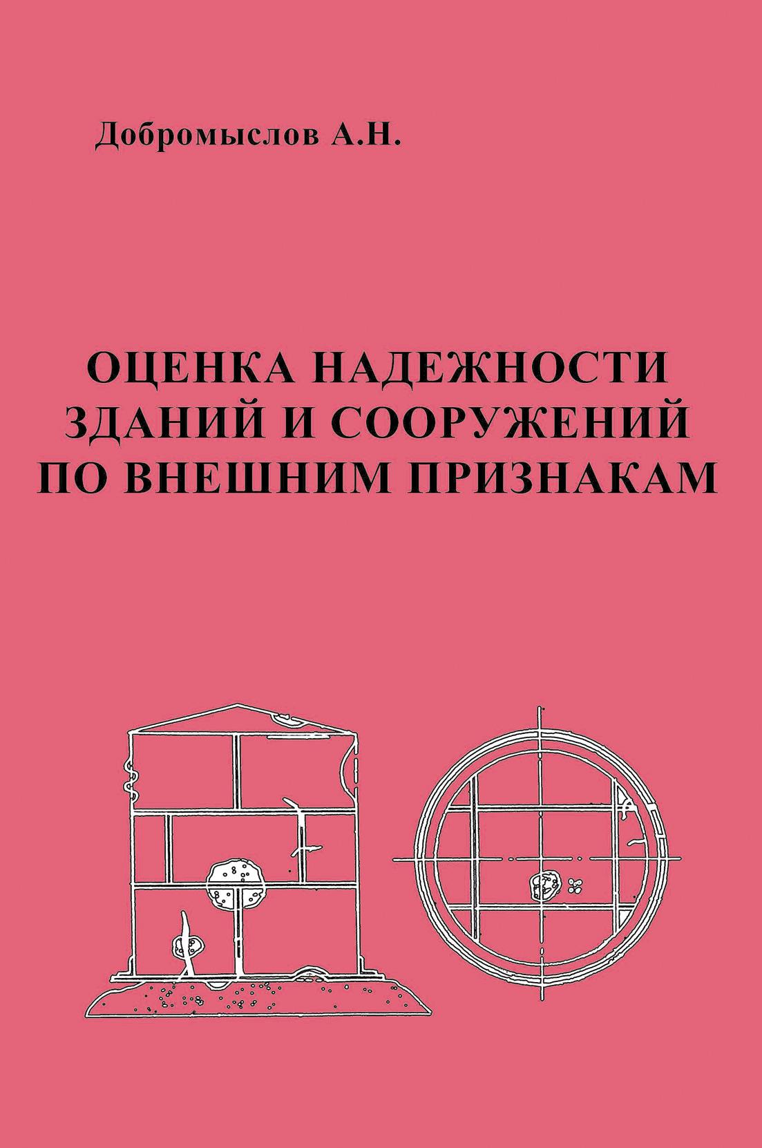 А. Н. Добромыслов Оценка надежности зданий и сооружений по внешним признакам в д райзер теория надежности сооружений