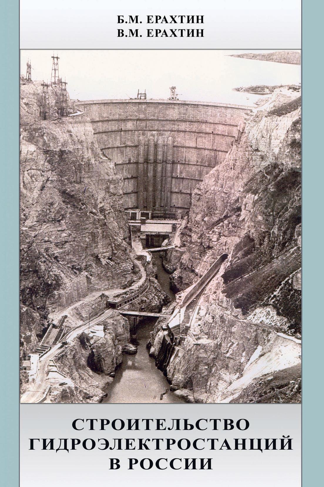 Б. М. Ерахтин Строительство гидроэлектростанций в России. Учебно-справочное пособие для вузов и инженеров гидростроителей