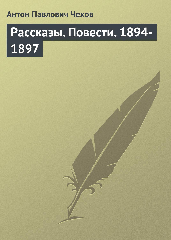 Антон Чехов Рассказы. Повести. 1894-1897 антон чехов рассказы