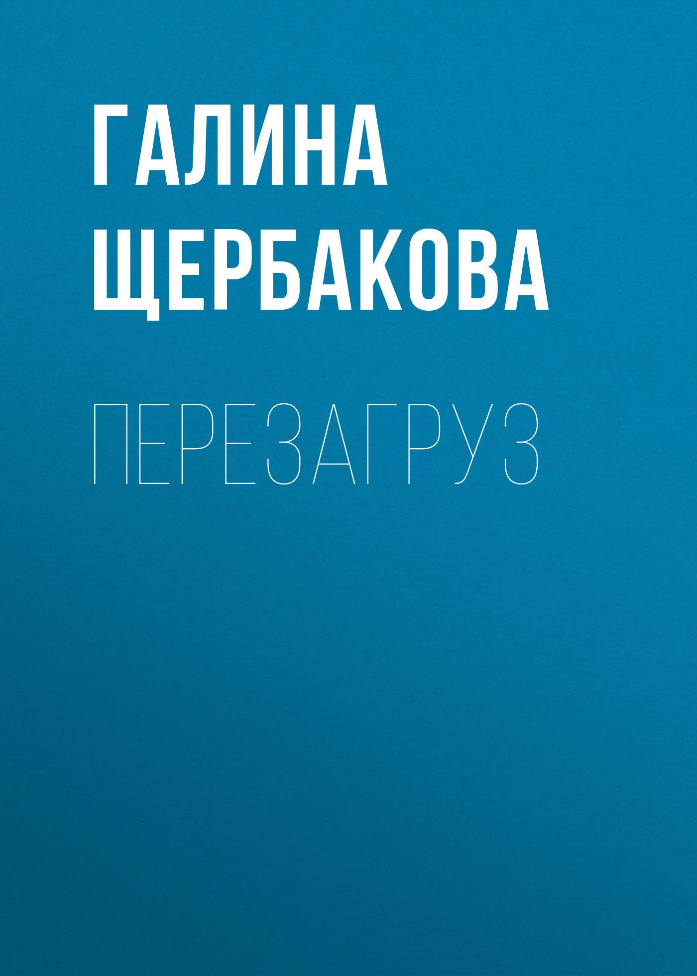 Галина Щербакова Перезагруз