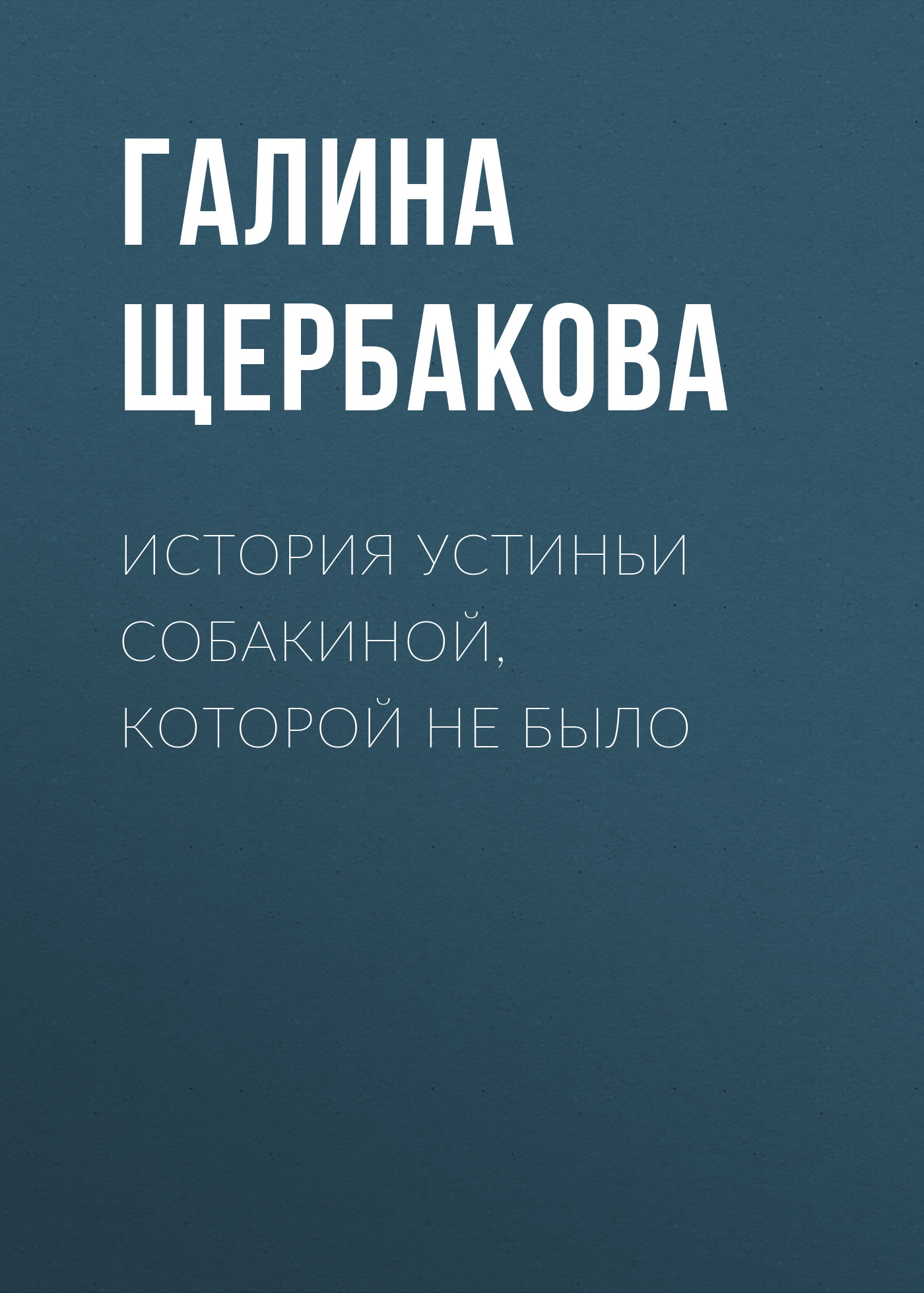 Галина Щербакова История Устиньи Собакиной, которой не было штамп стандартный trodat тродат получено 38 14мм