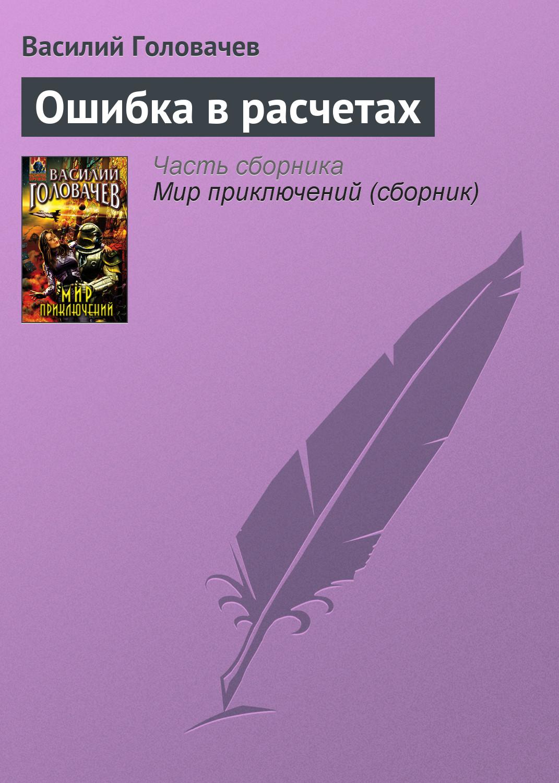 Василий Головачев Ошибка в расчетах