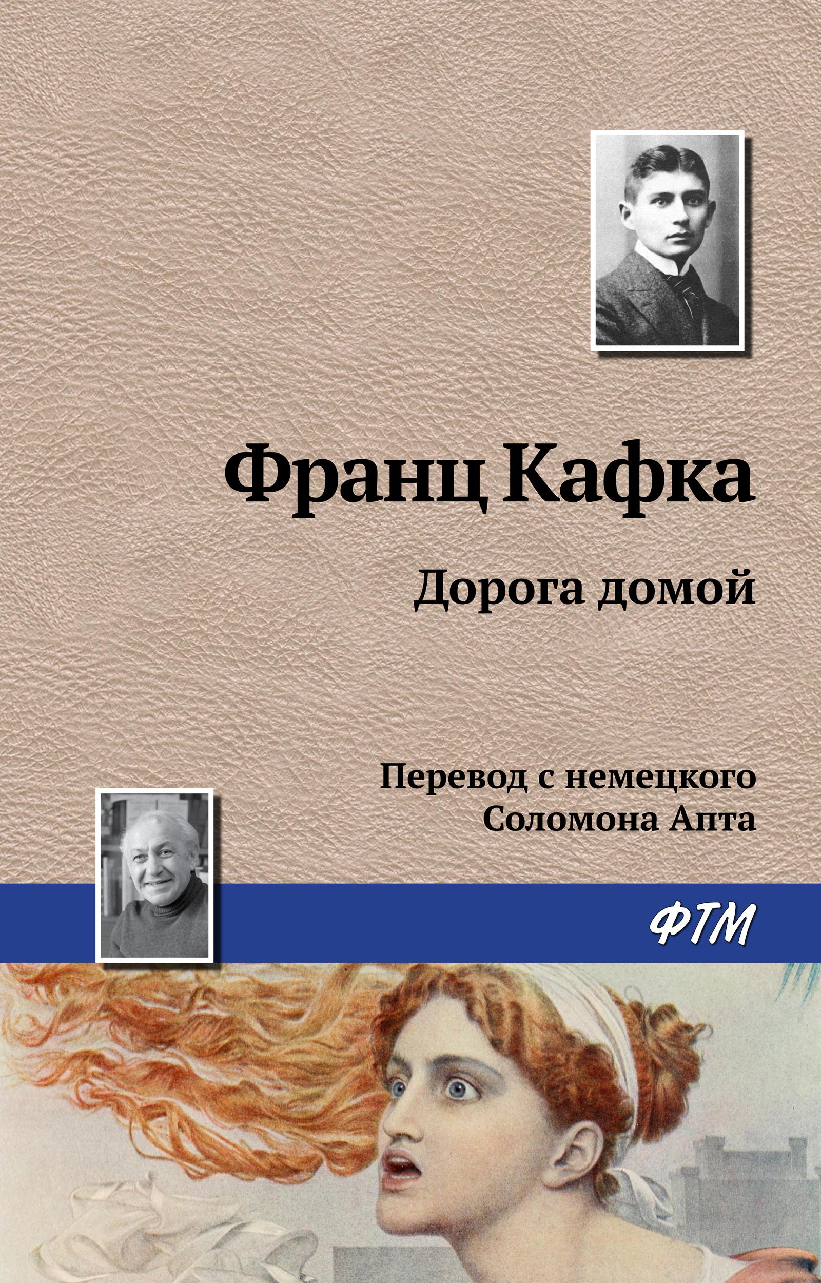 Франц Кафка Дорога домой после грозы поэзия