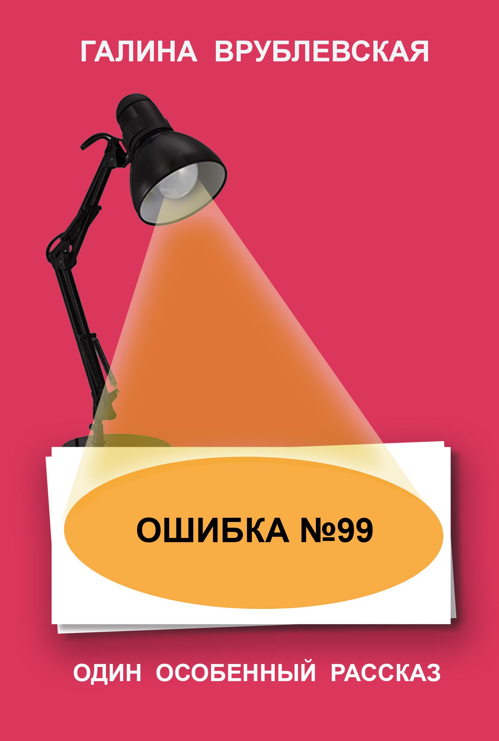 Галина Врублевская Ошибка № 99