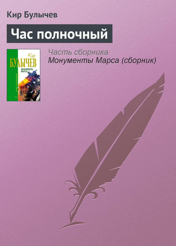 Кир Булычев Час полночный