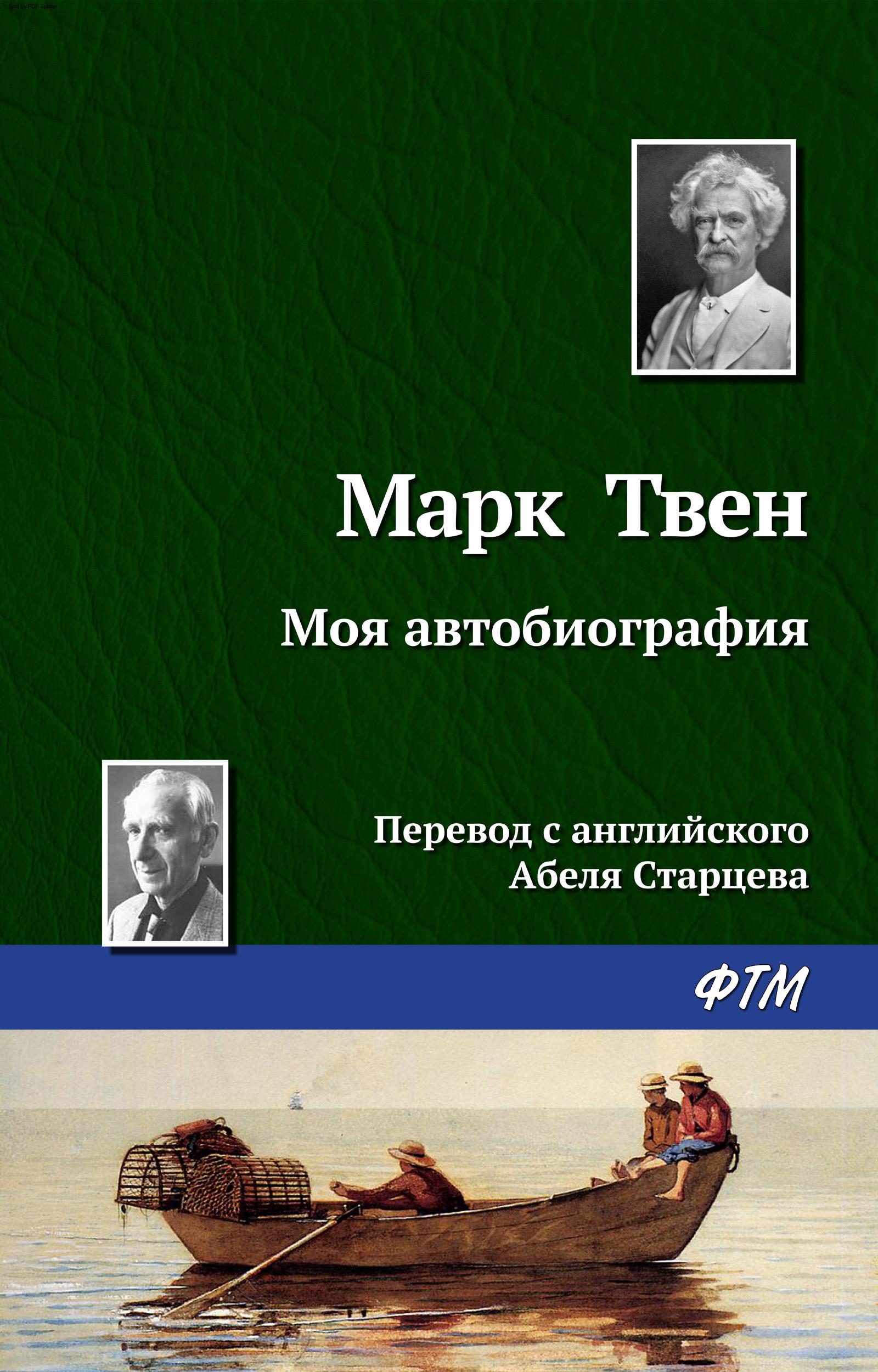 Марк Твен Моя автобиография цена