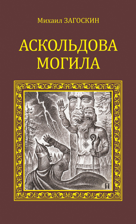 Аскольдова могила ( Михаил Загоскин  )