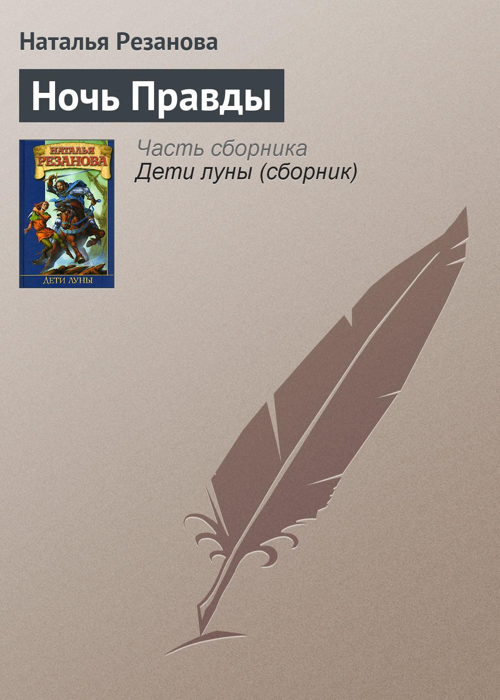 Наталья Резанова Ночь Правды наталья резанова