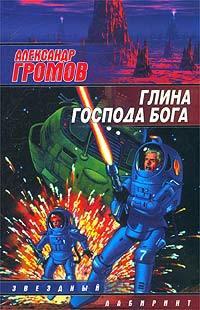 Александр Громов Двое на карусели александр громов апокалиптичность в фантастике