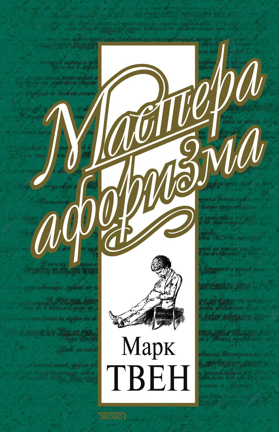 Марк Твен Марк Твен. Афоризмы и шутки