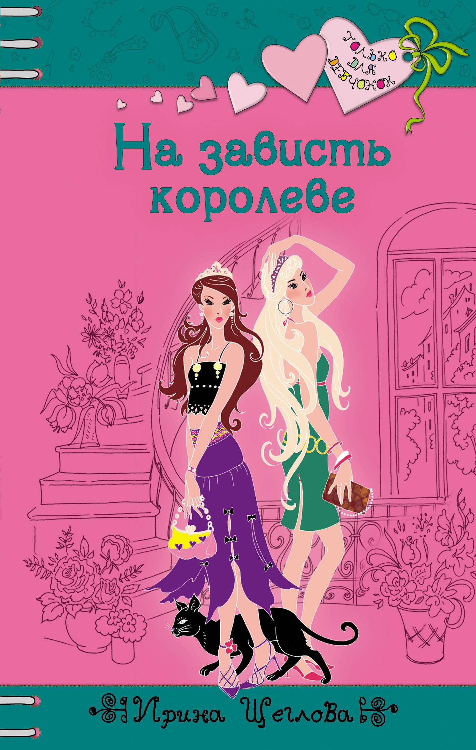 На зависть королеве ( Ирина Щеглова  )