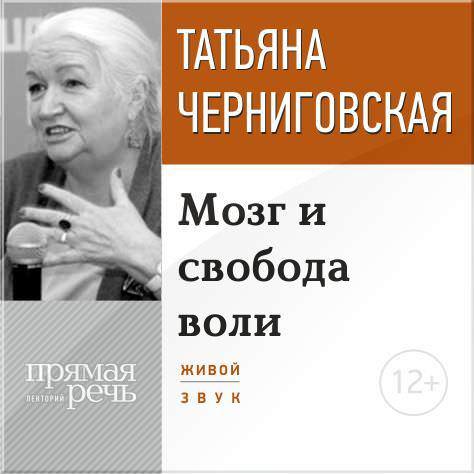 Т. В. Черниговская Лекция «Мозг и свобода воли»