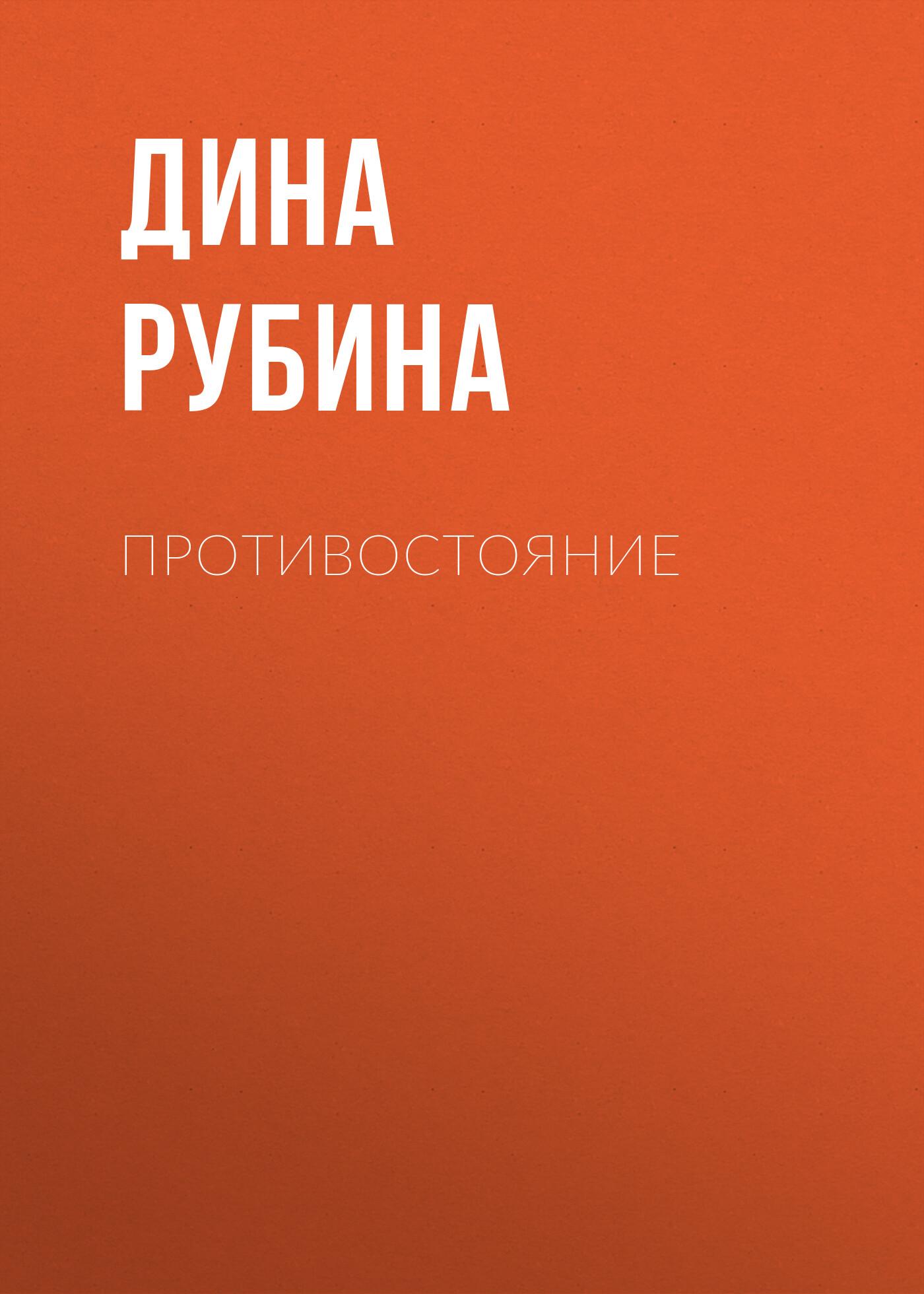 Дина Рубина Противостояние рубина дина ильинична 17 рассказов