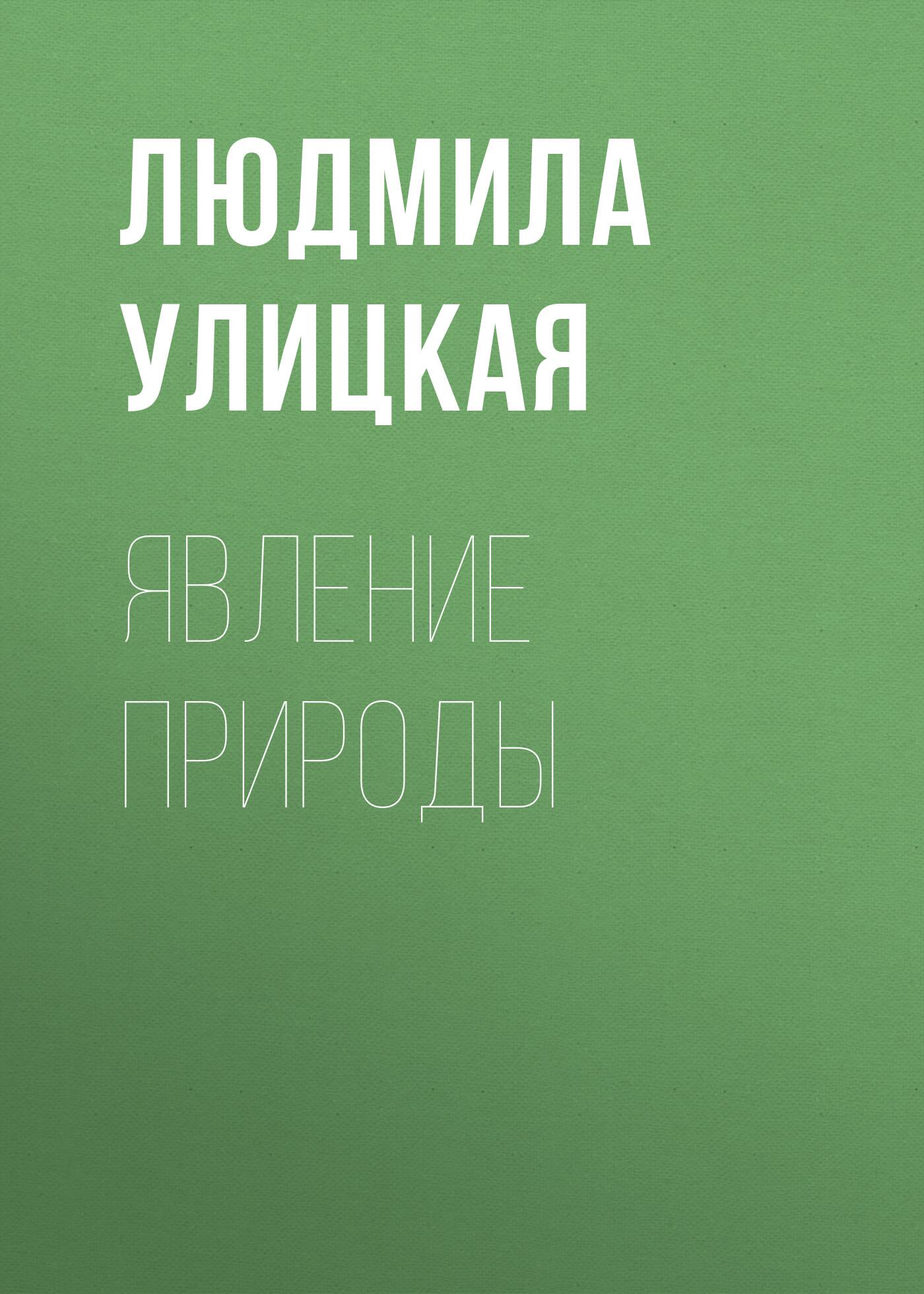 Людмила Улицкая Явление природы людмила улицкая зверь