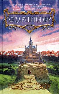 все цены на Андрей Белянин Казак и ведьма онлайн