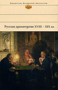 Александр Пушкин Русская драматургия XVIII – XIX вв. (Сборник) цена