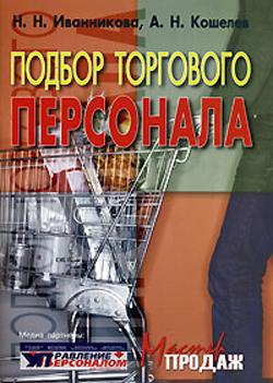 Наталья Иванникова Подбор торгового персонала