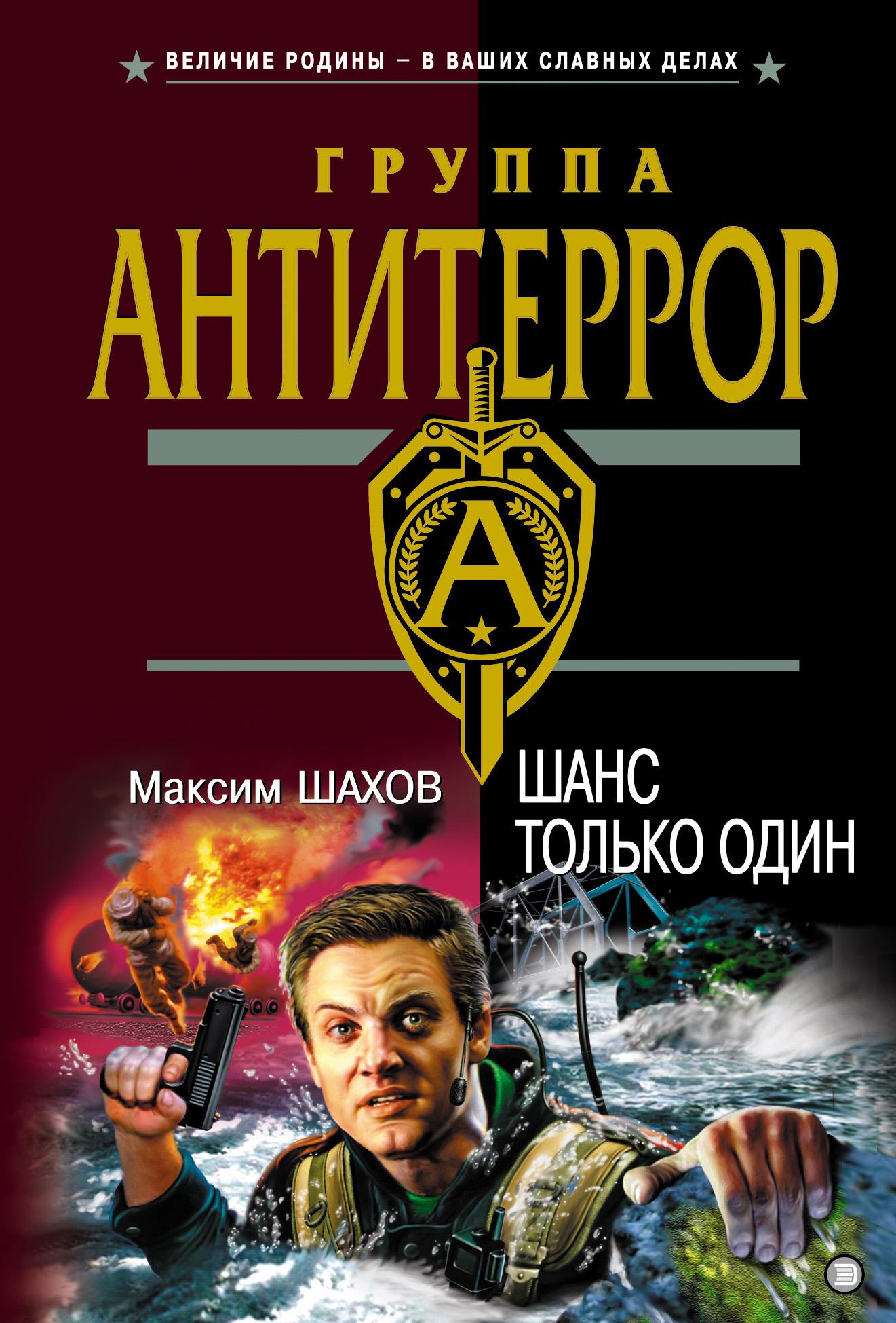 Максим Шахов Шанс только один тарифный план