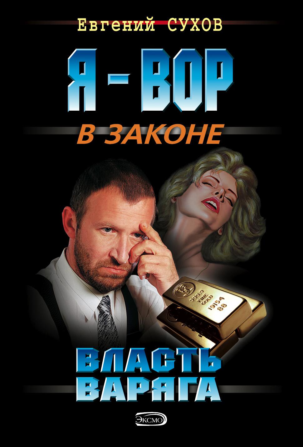 Евгений Сухов Власть Варяга