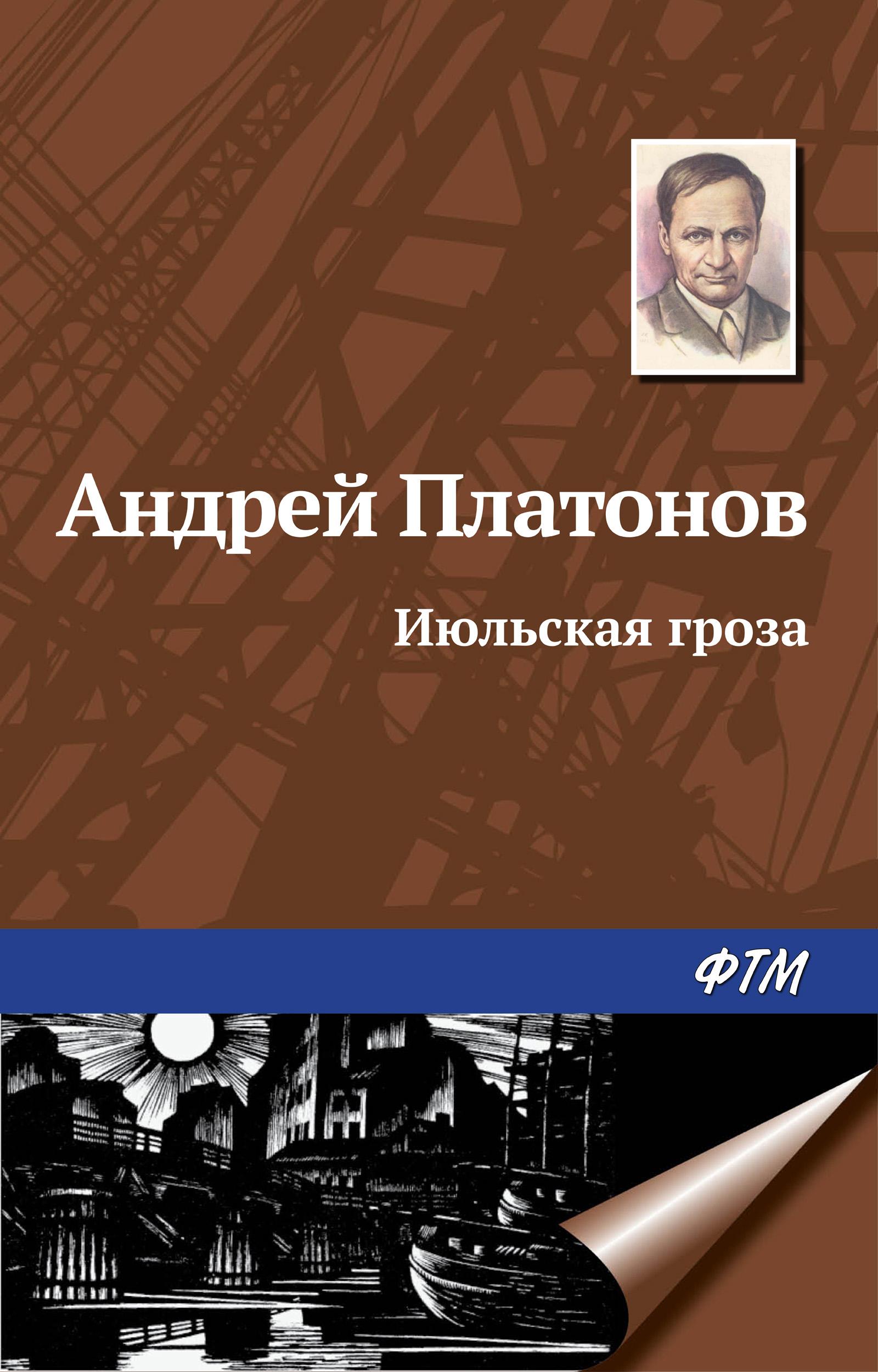 Андрей Платонов Июльская гроза абдуллаев ч казначей