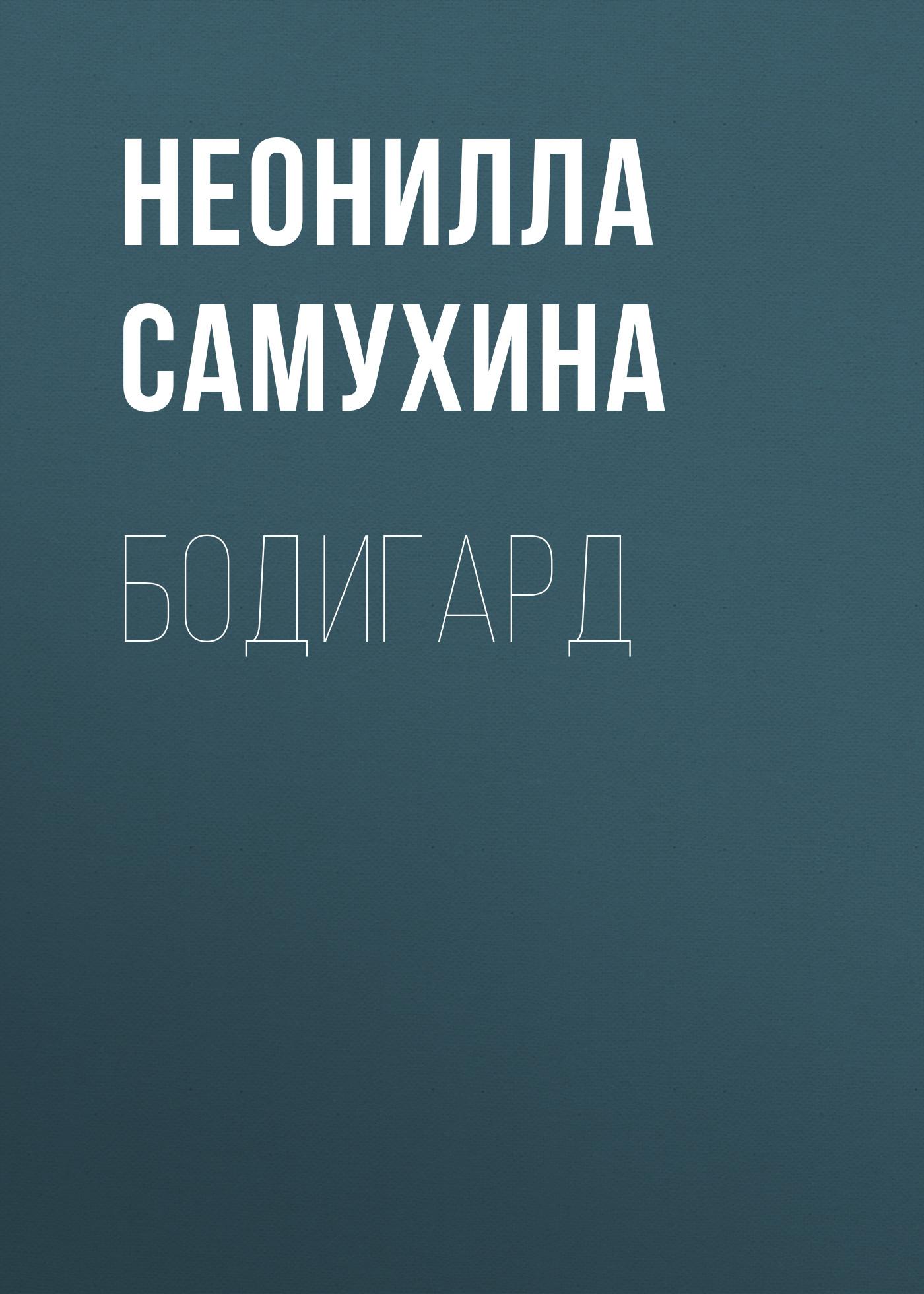 Неонилла Самухина Бодигард цена 2017