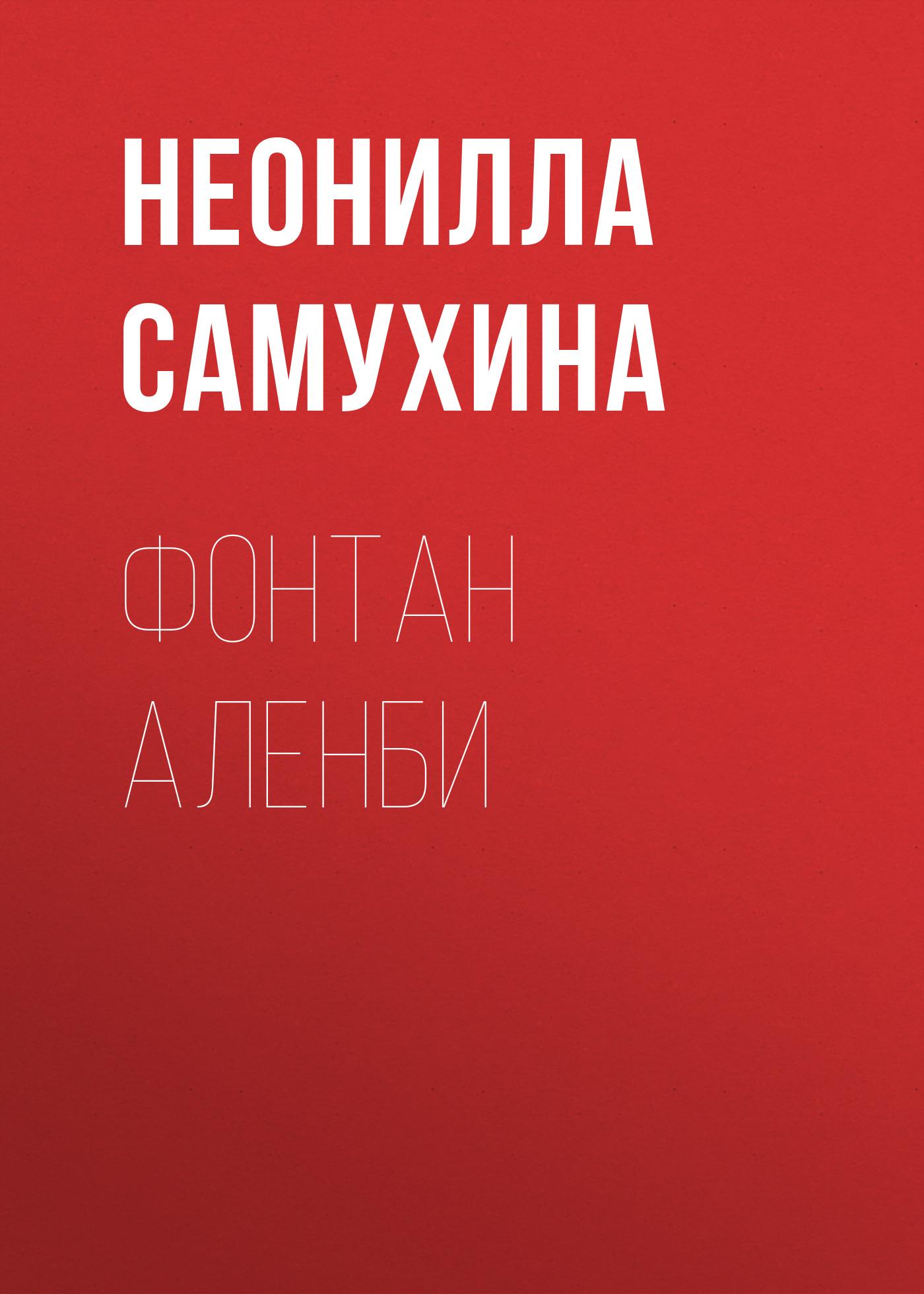 Неонилла Самухина Фонтан Аленби цена 2017
