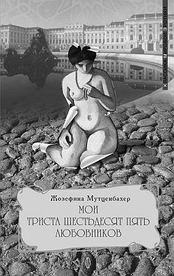 Жозефина Мутценбахер Мои 365 любовников жозефина и ее куклы