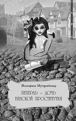 Жозефина Мутценбахер Пеперль – дочь Жозефины лампа hagen pt 2149 repti glo 2 0 для террариума14вт 38см