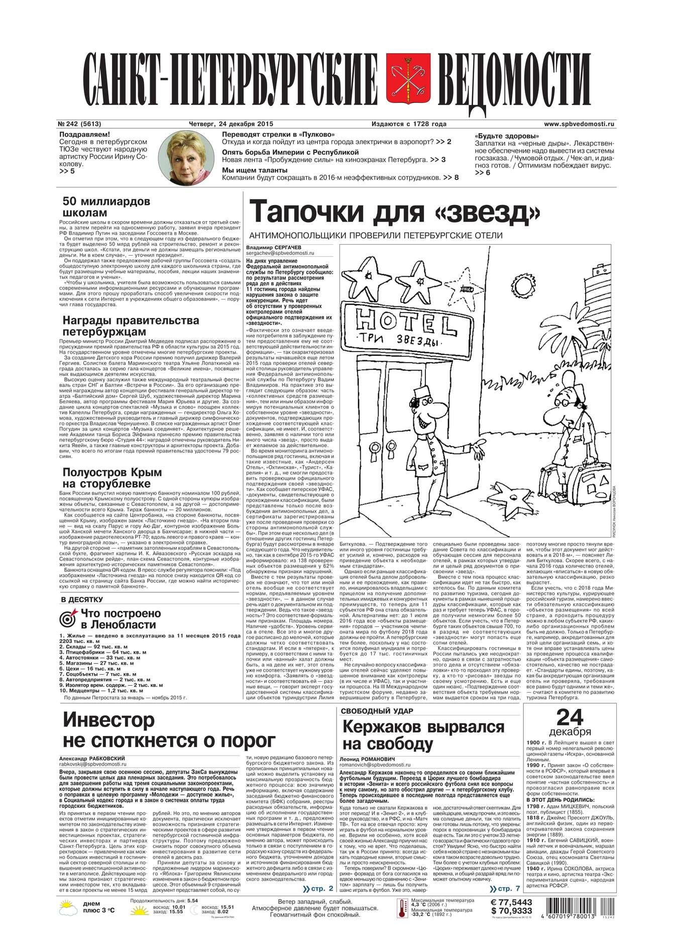 Санкт-Петербургские ведомости 242-2015