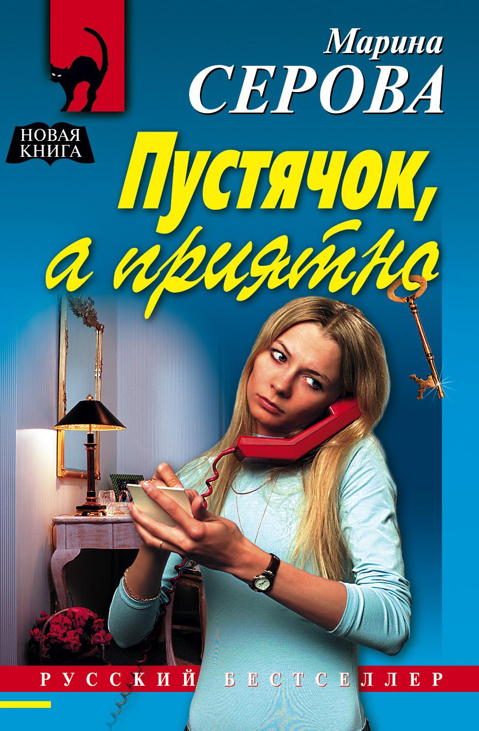 Марина Серова Пустячок, а приятно марина серова поиграли и хватит