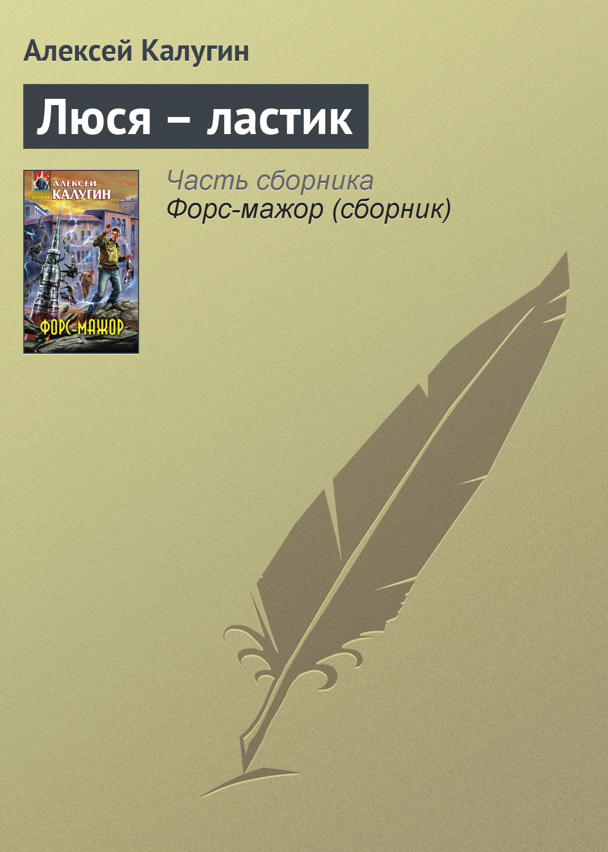 Алексей Калугин Люся – ластик бабуля люся сказки для эмиля